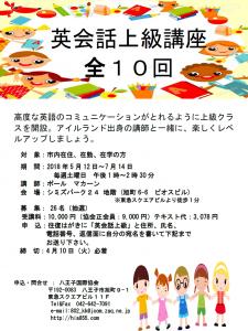 7.春上級英語