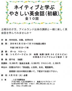 9.春ネイティブ英語
