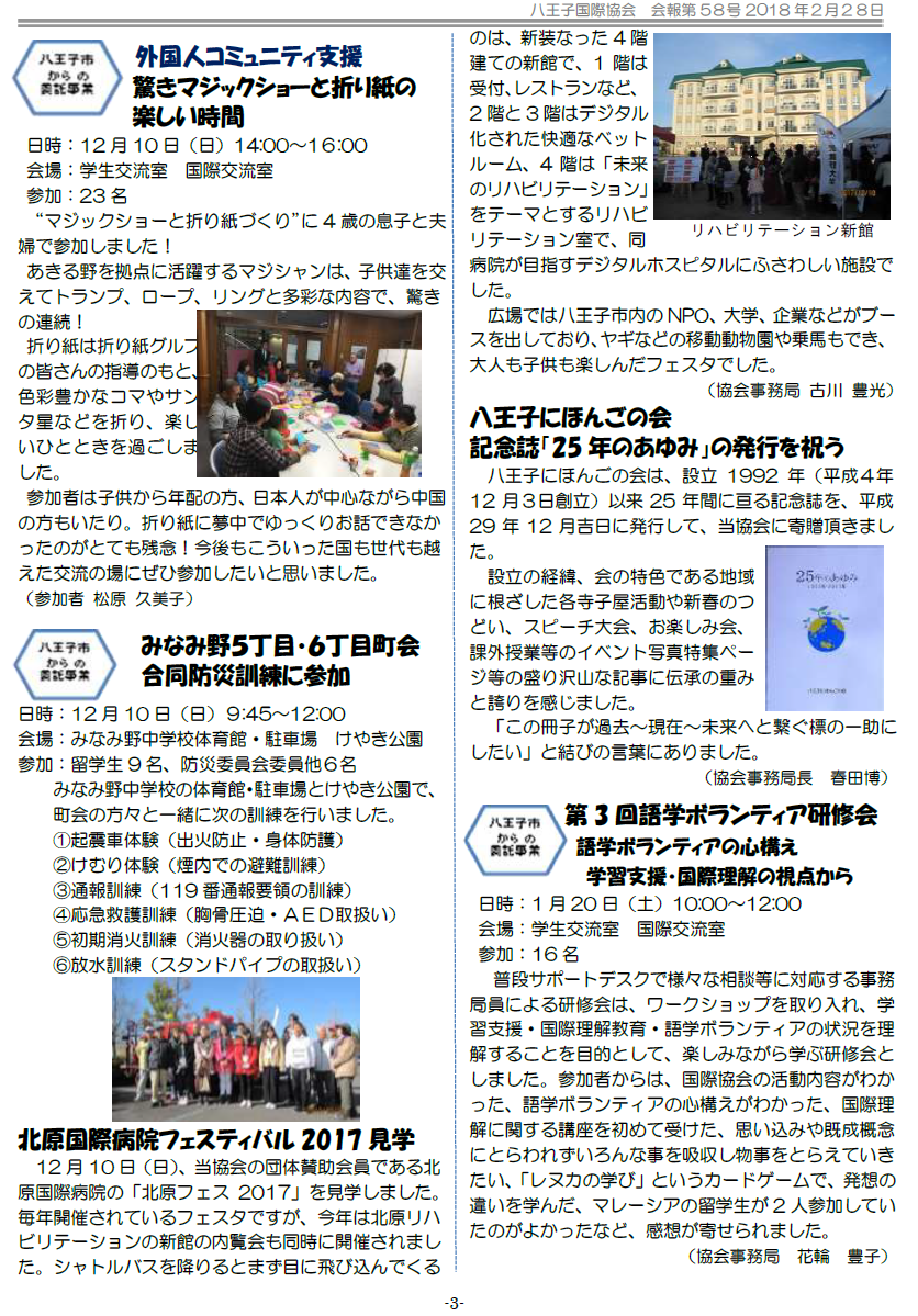 News58_3