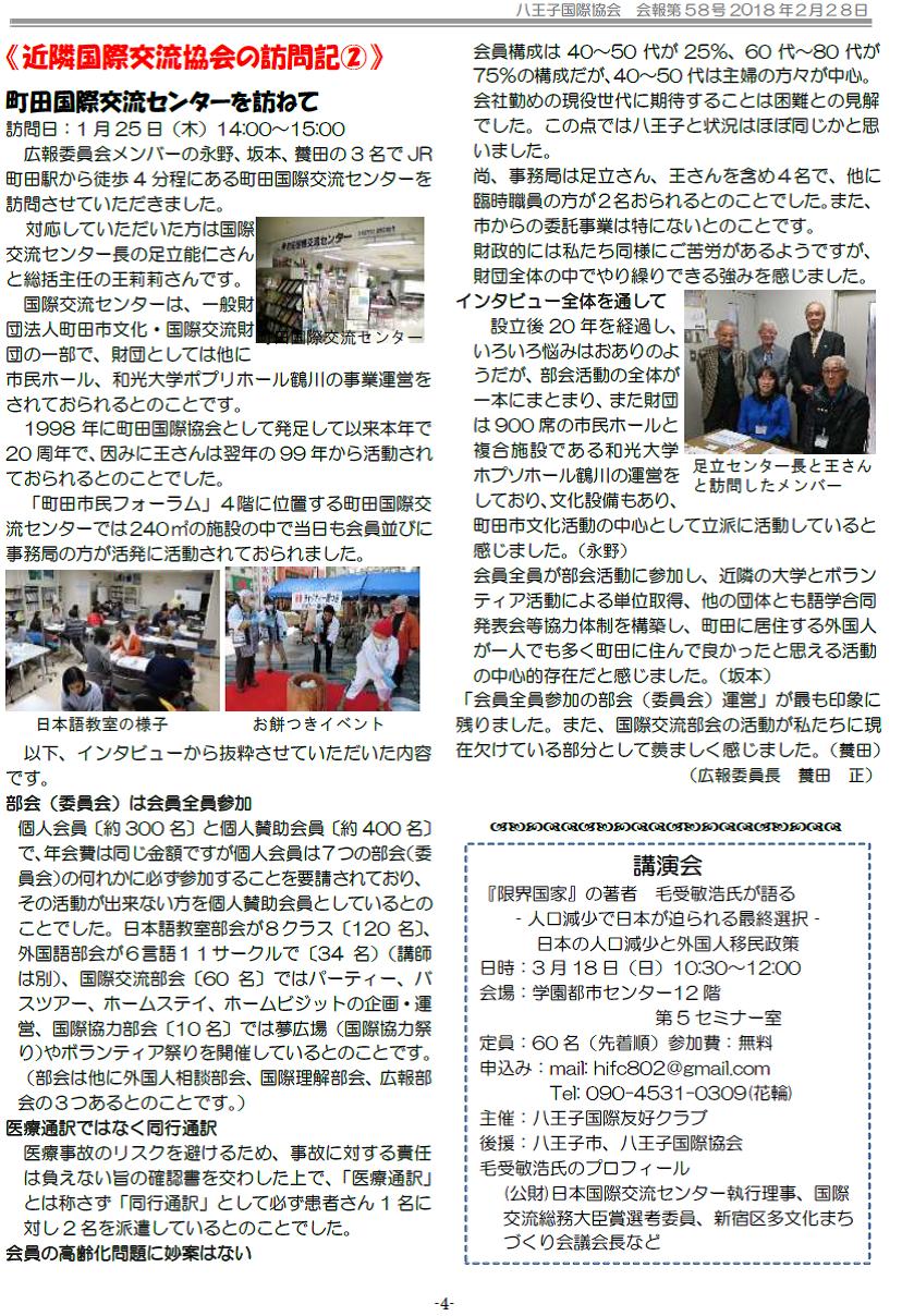 News58_4