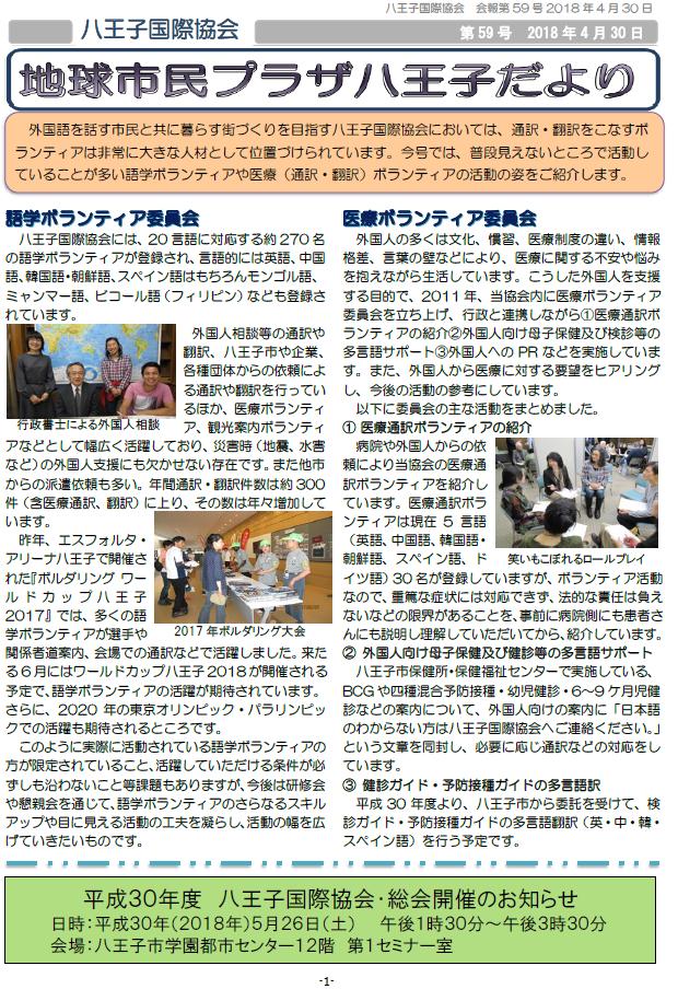 News59_1