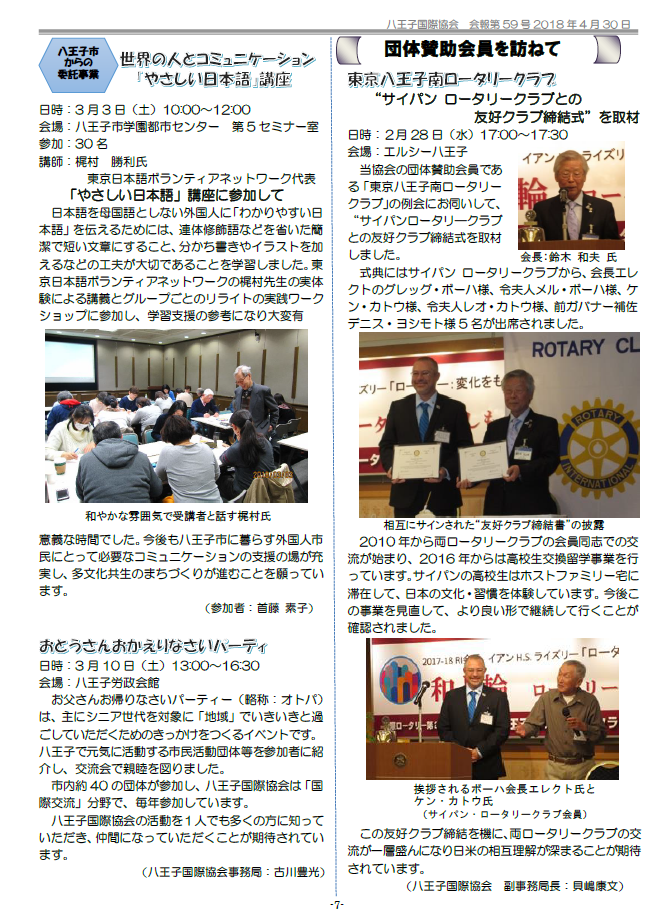 News59_7