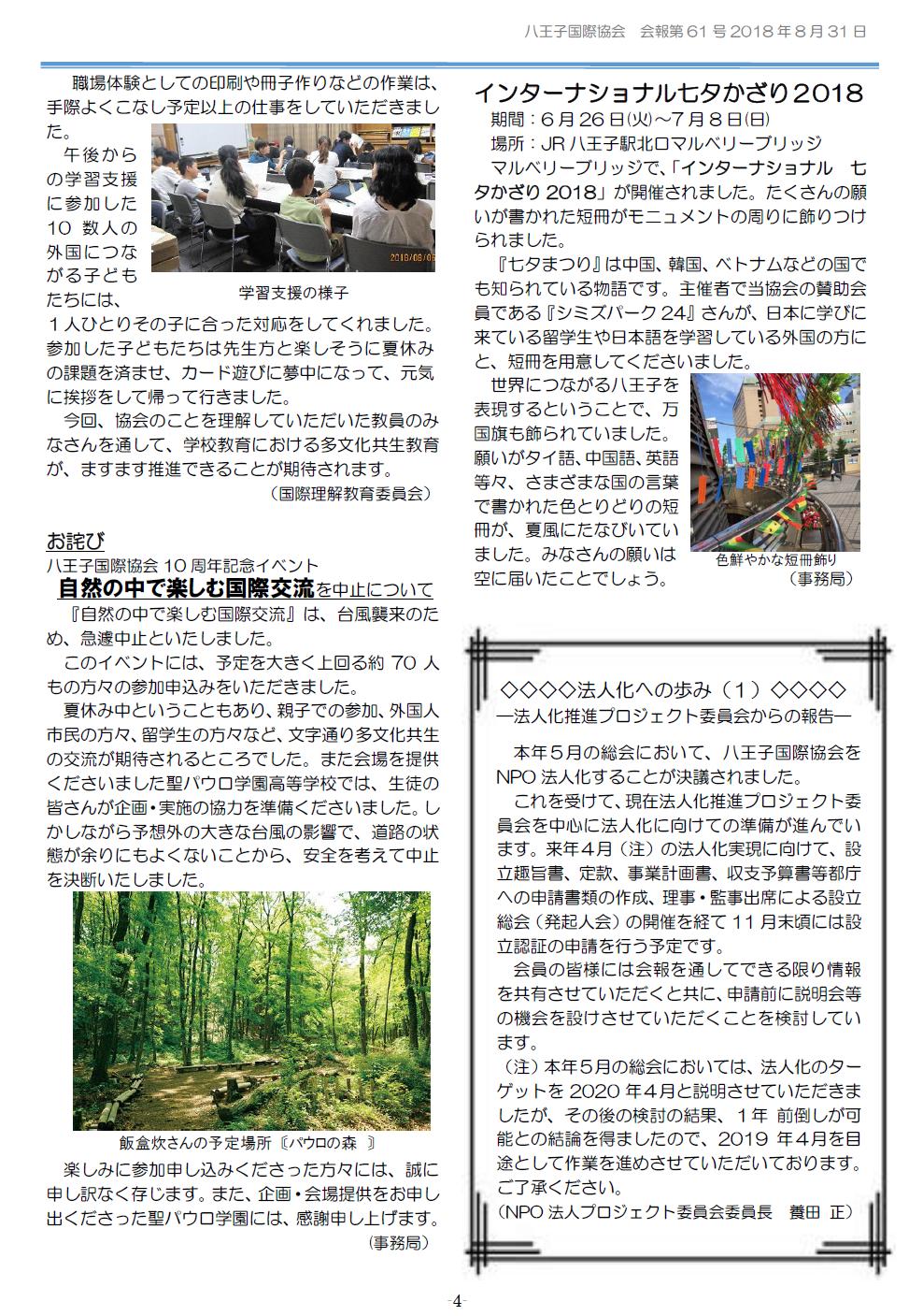 News61_4