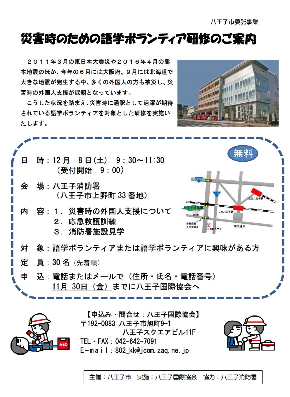 語学ボランティア_棒先研修会