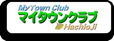 マイタウンクラブ八王子