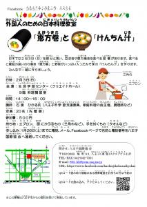 日本料理2月3日