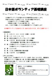 日本語ボランティア」養成講座_6月_1