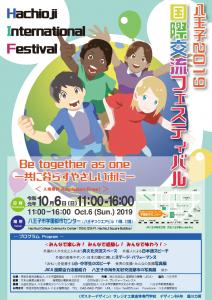 八王子国際交流フェスティバル2019が開催されます。たくさんの方のご来場お待ちしております。