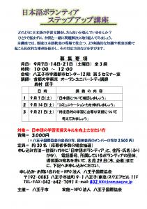 日本語ボランティアステップアップ講座201909