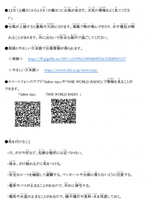台風19号接近情報2019