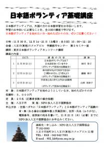 日本語ボランティア基礎講座201911